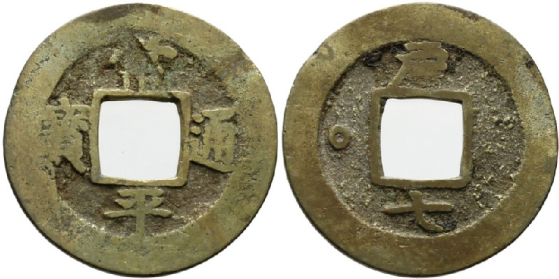 (HCR27737, obverse and reverse, record shot)