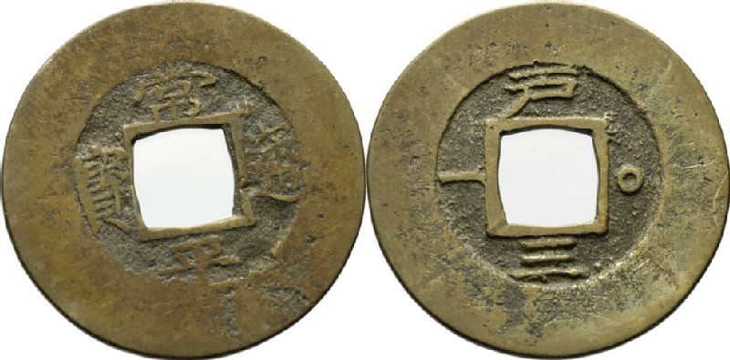 (HCR27750, obverse and reverse, record shot)