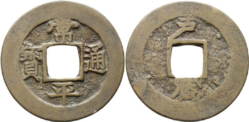 (HCR28015, obverse and reverse, record shot)