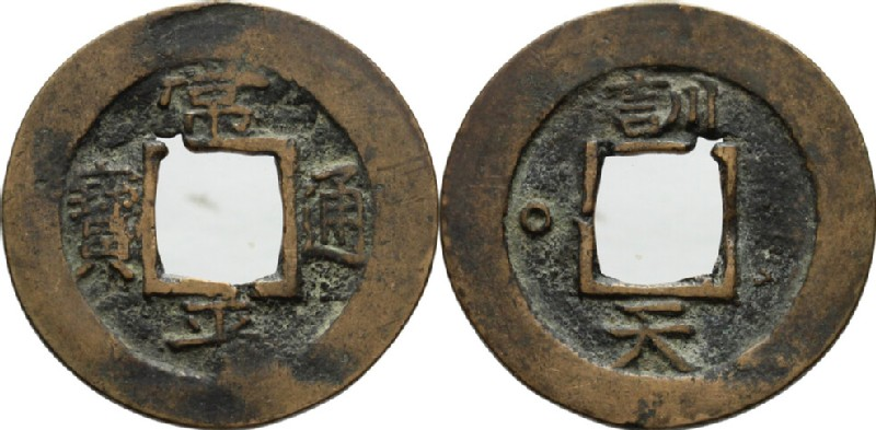 (HCR28168, obverse and reverse, record shot)