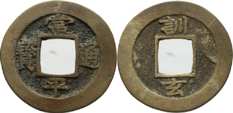 (HCR28180, obverse and reverse, record shot)