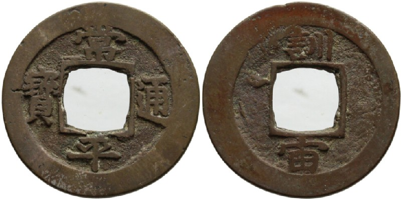 (HCR28185, obverse and reverse, record shot)