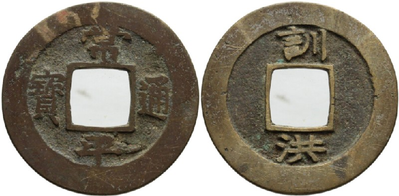 (HCR28186, obverse and reverse, record shot)