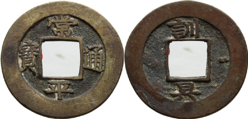 (HCR28198, obverse and reverse, record shot)