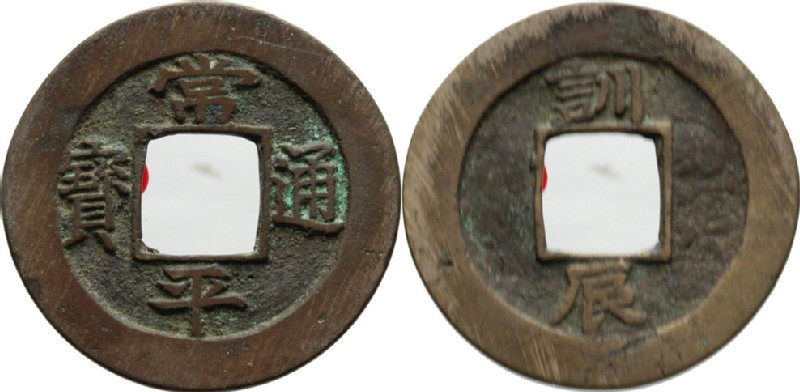 (HCR28200, obverse and reverse, record shot)