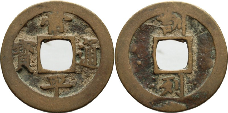 (HCR28247, obverse and reverse, record shot)