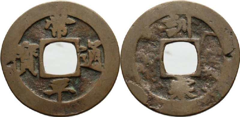 (HCR28250, obverse and reverse, record shot)