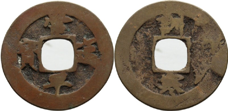 (HCR28251, obverse and reverse, record shot)
