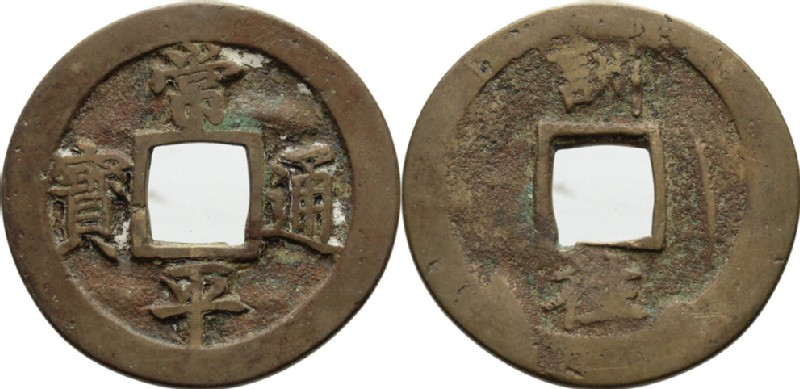 (HCR28257, obverse and reverse, record shot)
