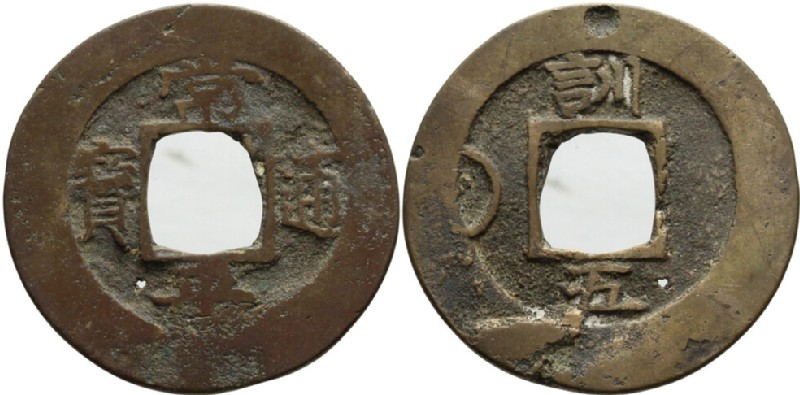 (HCR28265, obverse and reverse, record shot)