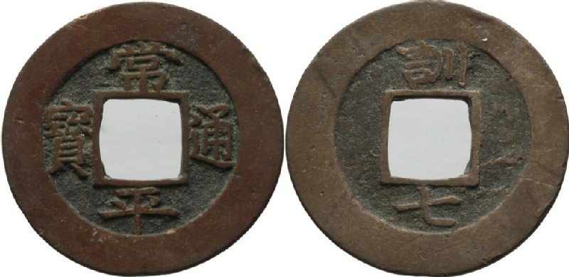 (HCR28295, obverse and reverse, record shot)