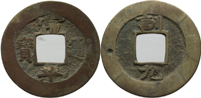 (HCR28296, obverse and reverse, record shot)