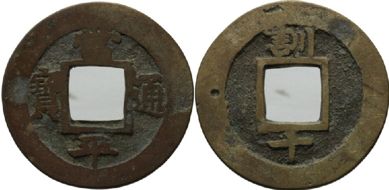 (HCR28298, obverse and reverse, record shot)