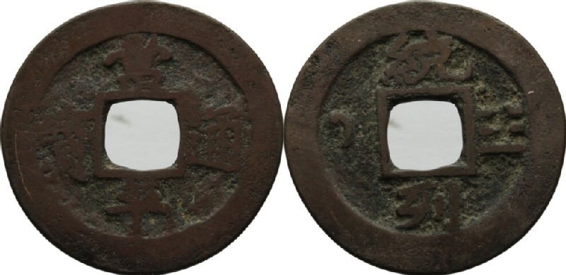 (HCR28315, obverse and reverse, record shot)