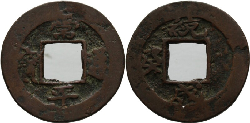 (HCR28345, obverse and reverse, record shot)