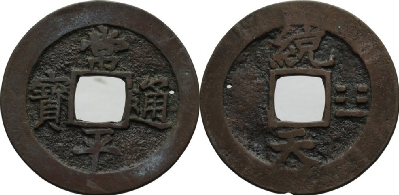 (HCR28347, obverse and reverse, record shot)