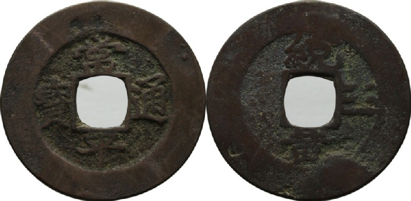 (HCR28352, obverse and reverse, record shot)