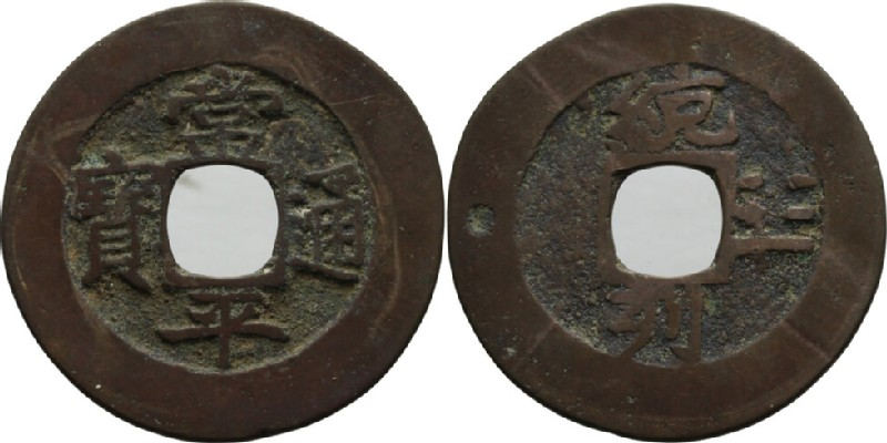 (HCR28366, obverse and reverse, record shot)