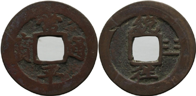 (HCR28369, obverse and reverse, record shot)