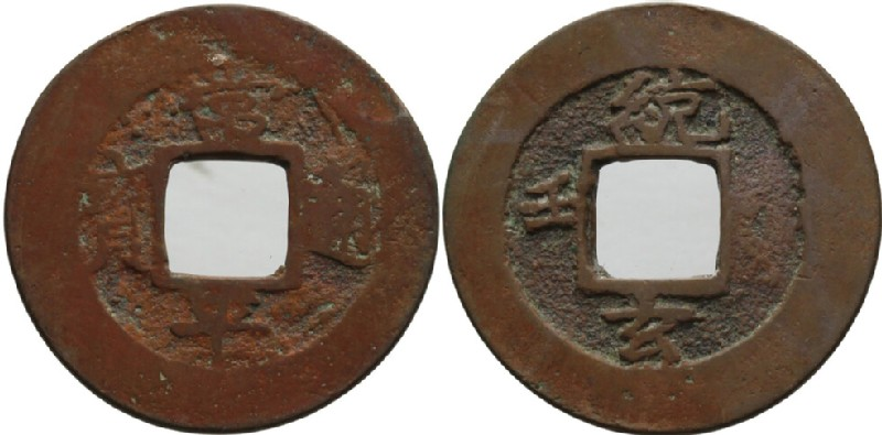 (HCR28372, obverse and reverse, record shot)