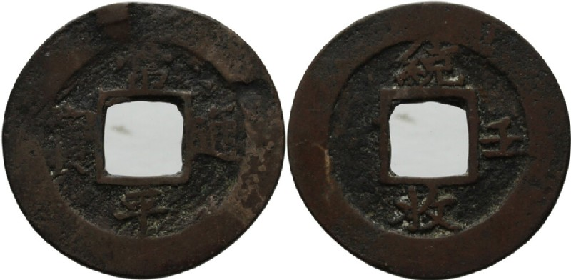 (HCR28373, obverse and reverse, record shot)