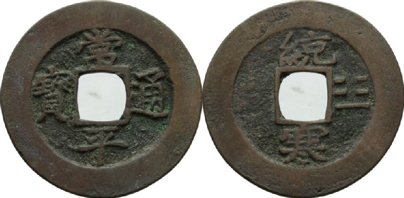 (HCR28404, obverse and reverse, record shot)