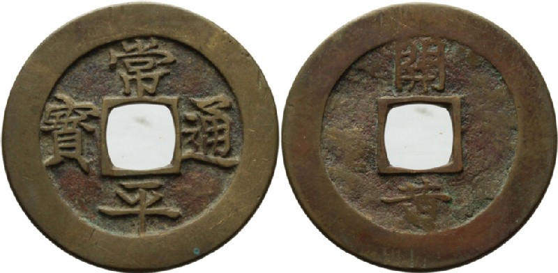 (HCR28586, obverse and reverse, record shot)