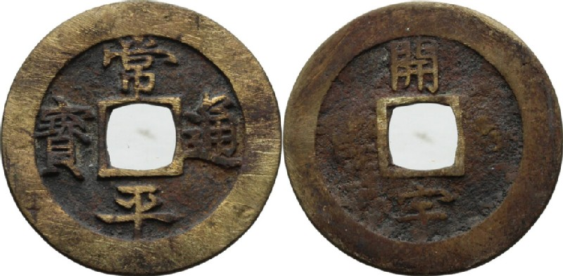 (HCR28587, obverse and reverse, record shot)