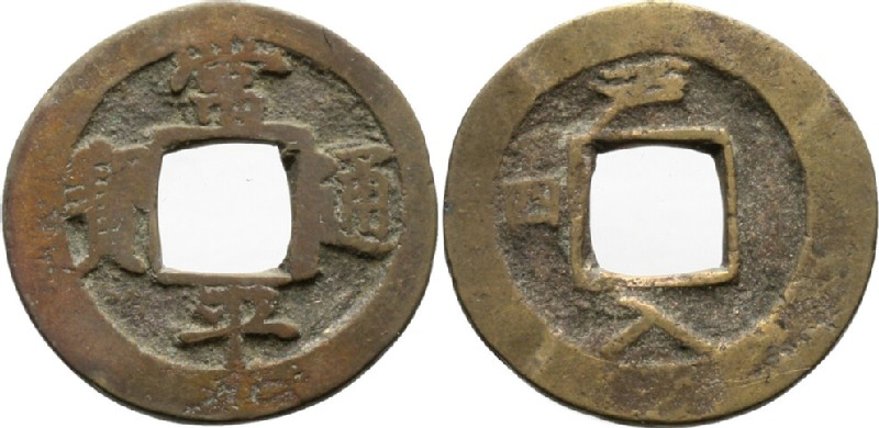 (HCR28845, obverse and reverse, record shot)