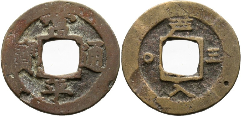 (HCR28857, obverse and reverse, record shot)