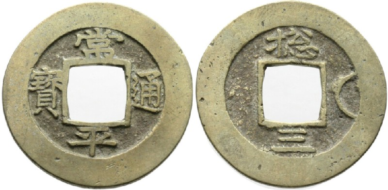 (HCR29030, obverse and reverse, record shot)