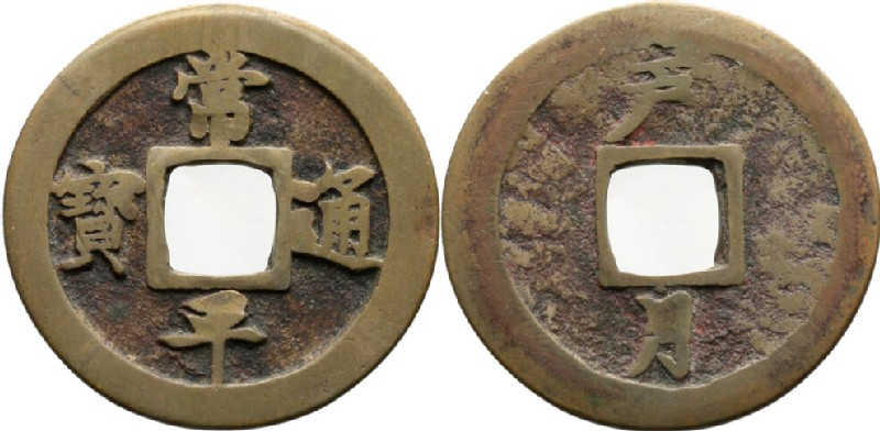 (HCR29101, obverse and reverse, record shot)