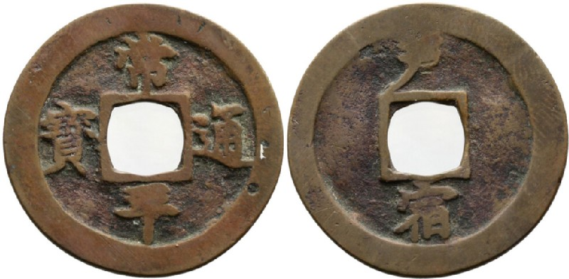 (HCR29111, obverse and reverse, record shot)