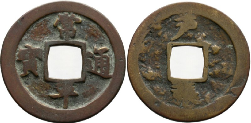 (HCR29115, obverse and reverse, record shot)