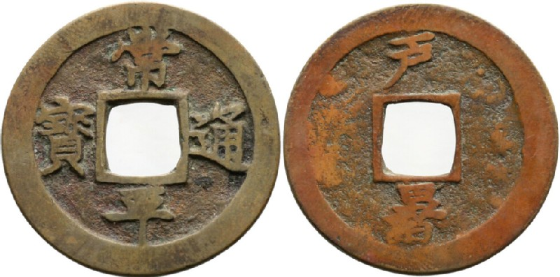 (HCR29122, obverse and reverse, record shot)