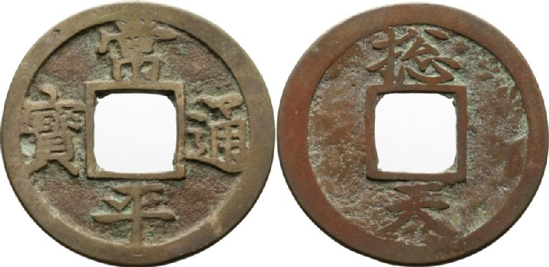 (HCR29203, obverse and reverse, record shot)