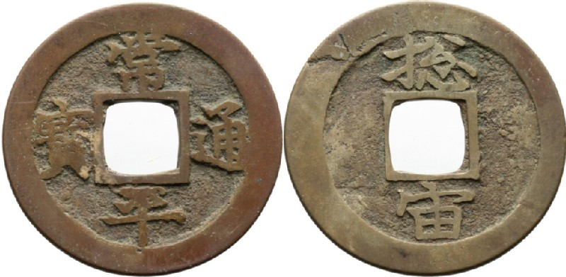 (HCR29213, obverse and reverse, record shot)