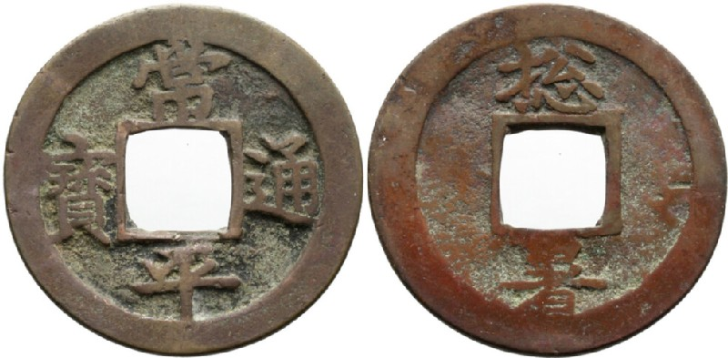 (HCR29233, obverse and reverse, record shot)