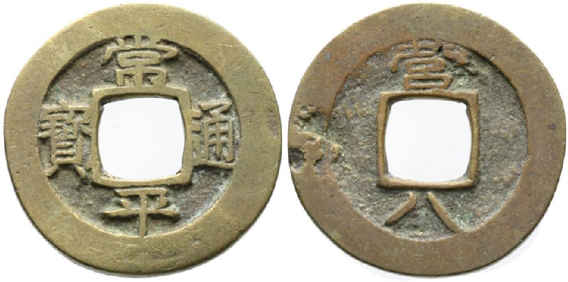 (HCR29258, obverse and reverse, record shot)