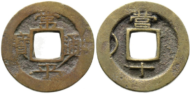 (HCR29327, obverse and reverse, record shot)
