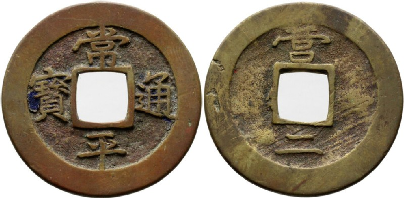 (HCR29328, obverse and reverse, record shot)