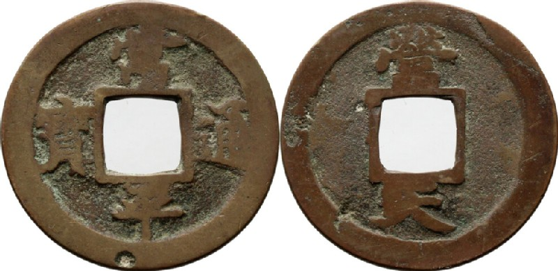 (HCR29335, obverse and reverse, record shot)