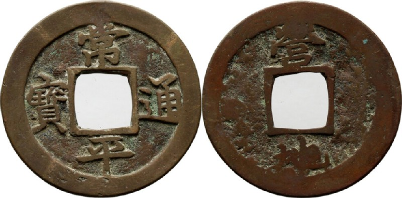 (HCR29338, obverse and reverse, record shot)