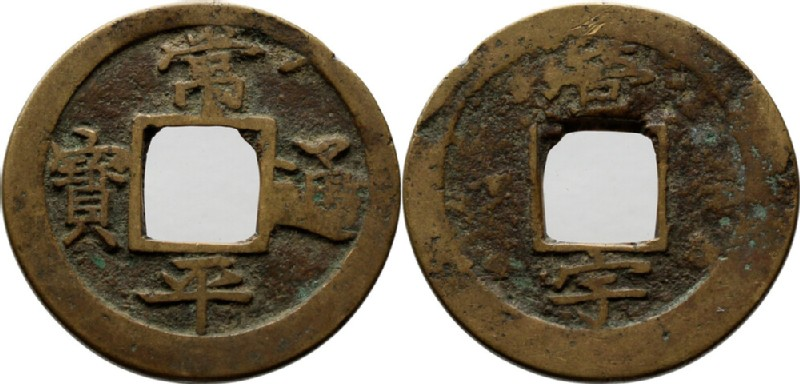 (HCR29345, obverse and reverse, record shot)