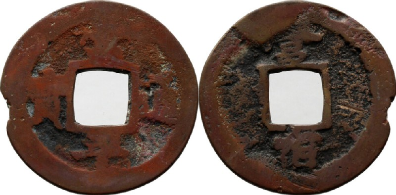 (HCR29361, obverse and reverse, record shot)