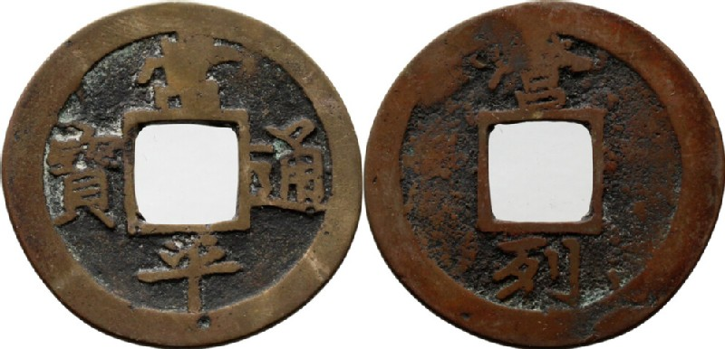 (HCR29362, obverse and reverse, record shot)