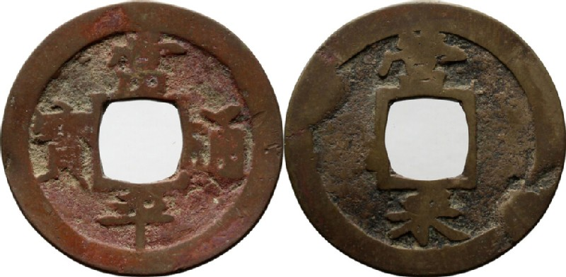(HCR29370, obverse and reverse, record shot)