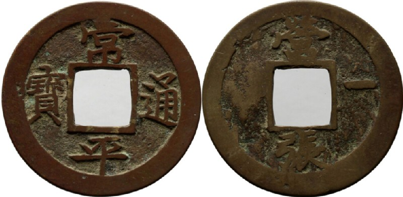(HCR29380, obverse and reverse, record shot)