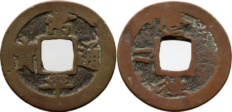 (HCR29385, obverse and reverse, record shot)