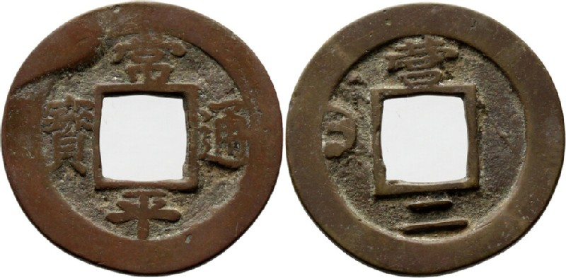 (HCR29412, obverse and reverse, record shot)